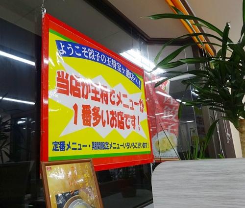 当店が王将でメニューが1番多いお店です!京都王将の宝ヶ池店に行ってきました