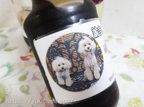 ラハイナのお土産 諭吉&杏の恋口醤油