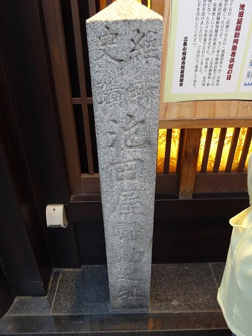 京都、池田屋跡の石碑