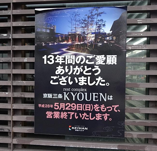 京都KTOUEN閉店