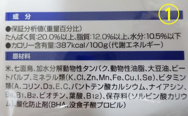 ロイヤルカナン セレクトスキンケア(成犬用総合栄養食)