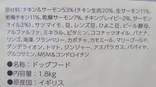 チキン&サーモン53%(チキン生肉20%、生サーモン11%、乾燥チキン11%、乾燥サーモン7%、チキングレイビー2%、サーモンオイル2%)、サツマイモ、豆、レンズ豆、ひよこ豆、ビール酵母、アルファルファ、ミネラル、ビタミン、ココナッツオイル、バナナ、リンゴ、海藻、クランベリー、カボチャ、カモミール、マリーゴールド、ダンデライオン、トマト、ジンジャー、アスパラガス、パパイヤ、グルコサミン、MSM&コンドロイチン