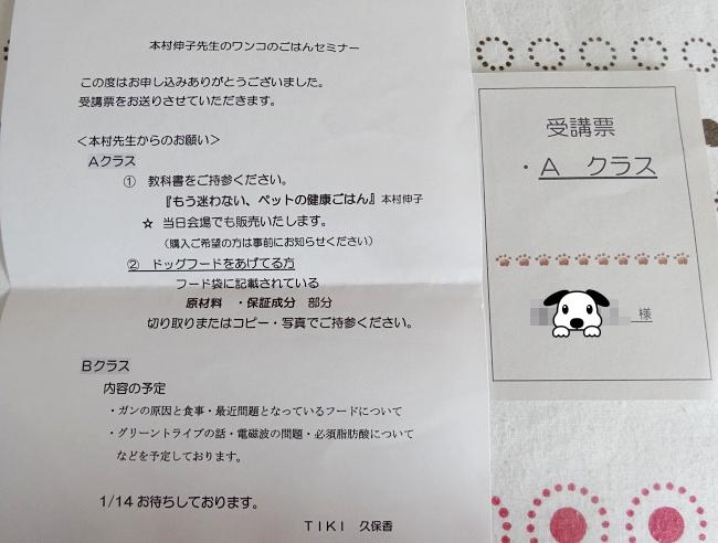 本村伸子ホリスティック獣医師のワンコのごはんセミナー