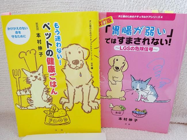 本村伸子獣医師著 もう迷わない!ペットの健康ごはん 改正版 胃腸が弱いではすまされない LGSの危険信号