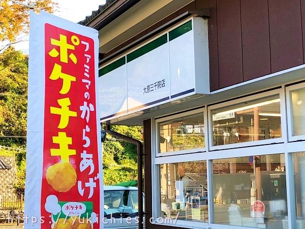 ファミリーマート 京都大原三千院店駐車場