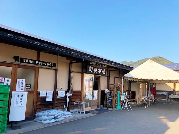 大原の里の駅