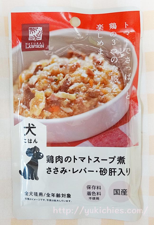 ローソン犬ごはん『鶏肉のトマトスープ煮 ささみ・レバー・砂肝入り』