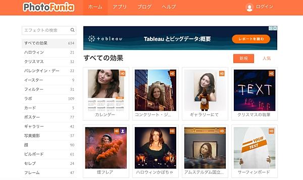 photofuniaの日本語サイト
