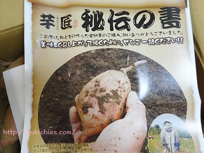 安納芋の芋匠、秘伝の書