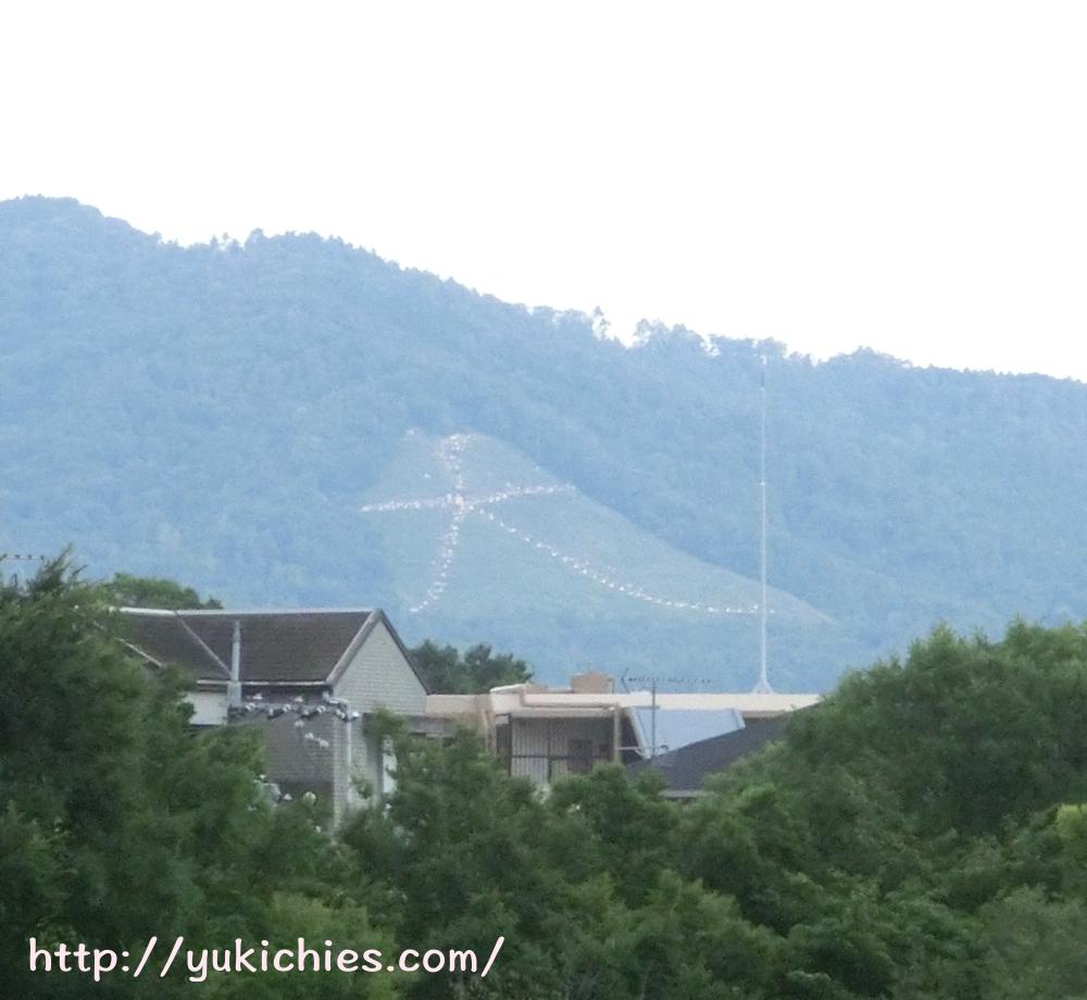 京都の夏の大文字山 五山の送り火