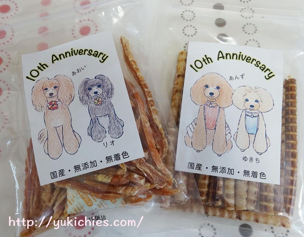 京都 衣笠金閣寺の近くにあるcafe sora & Dog salon Wonderful ささみジャーキーと鮭の骨