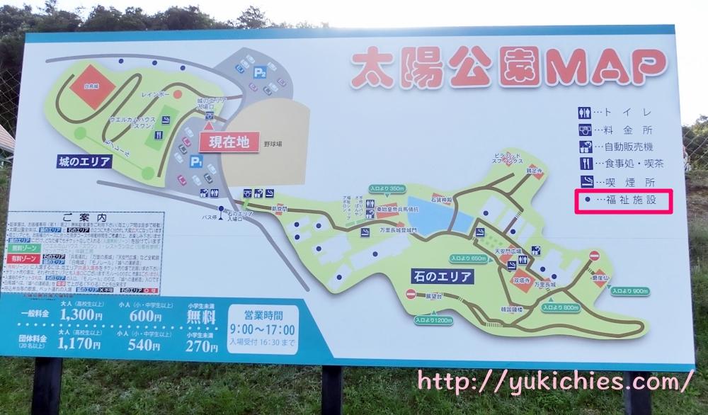 姫路市太陽公園MAP2