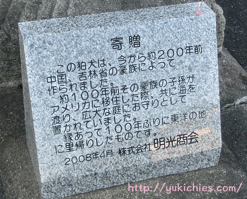 太陽公園の石のエリア、入り口のある狛犬の説明