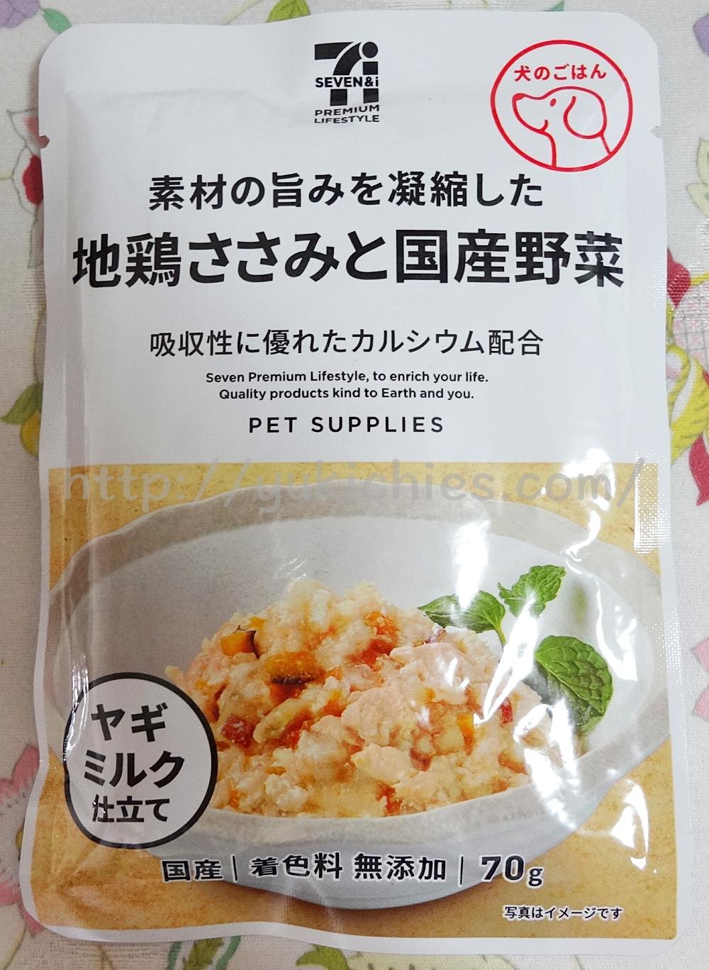 素材の旨みを凝縮した地鶏ささみと国産野菜 吸収性に優れたカルシウム配合(ヤギミルク仕立て)