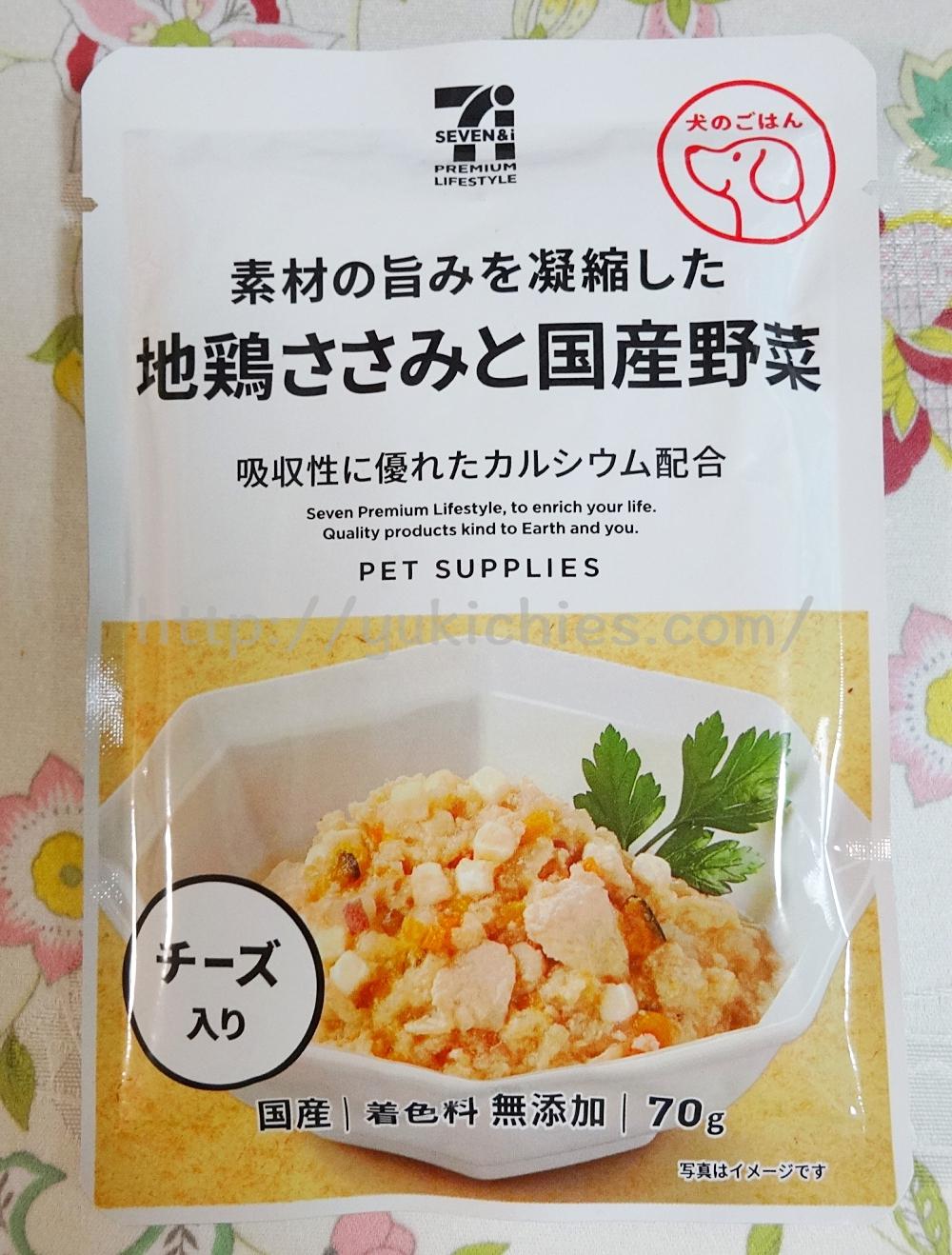 セブンイレブンプレミアム 素材の旨みを凝縮した地鶏ささみと国産野菜 吸収性に優れたカルシウム配合(チーズ入り) 国産・着色料・無添加