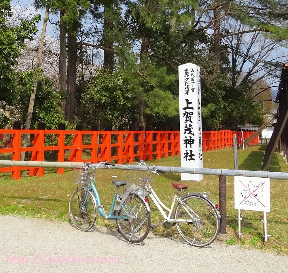 上賀茂神社 犬禁止看板