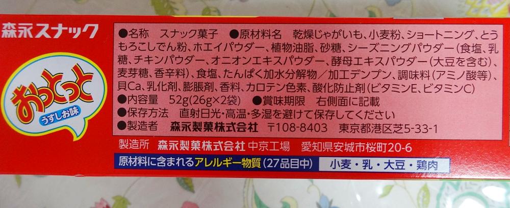 「森永おっとっと、うすしお味ポケットモンスター全23種類」原材料名