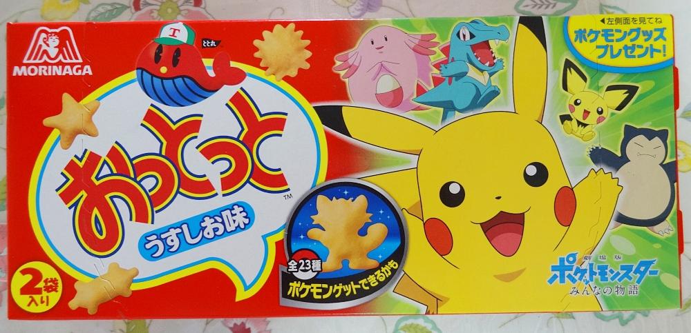 「森永おっとっと、うすしお味ポケットモンスター全23種類」外箱の表側