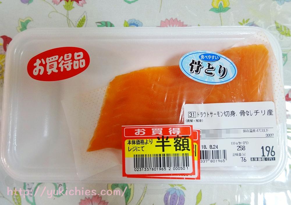 鮭サーモンのお買い得品 半額