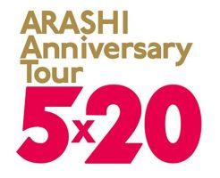 ARASHI Annivesary Tour 5×20