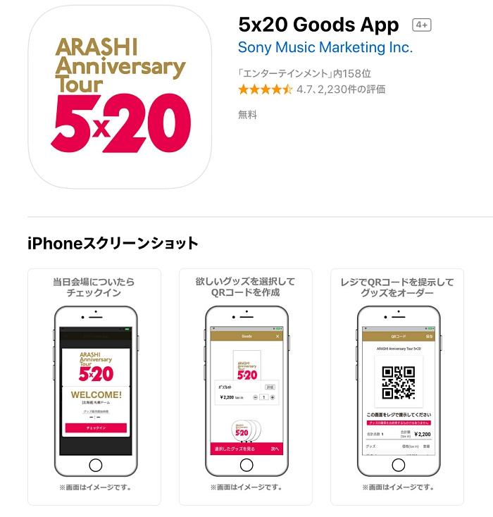 ARASHI Annivesary Tour 5×20グッズ販売アプリ