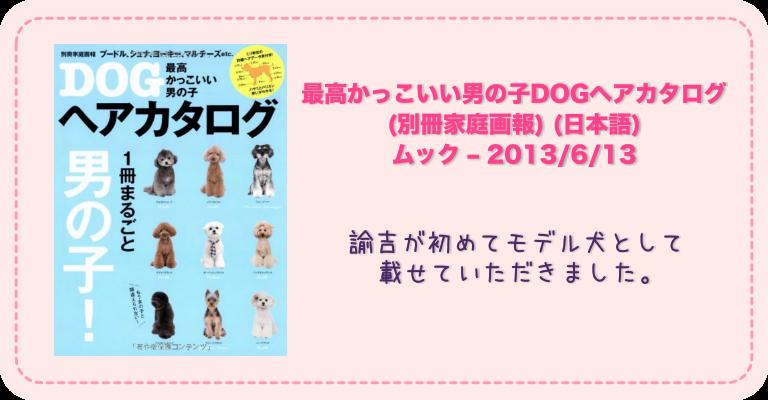 最高かっこいい男の子DOGヘアカタログ (別冊家庭画報) (日本語) ムック – 2013/6/13