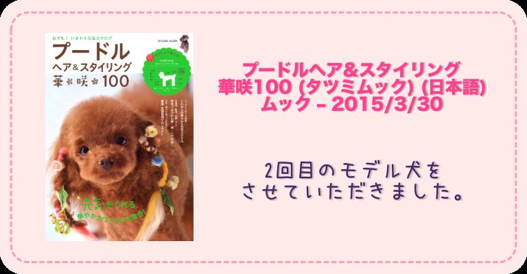 プードルヘア&スタイリング 華咲100 (タツミムック) (日本語) ムック – 2015/3/30