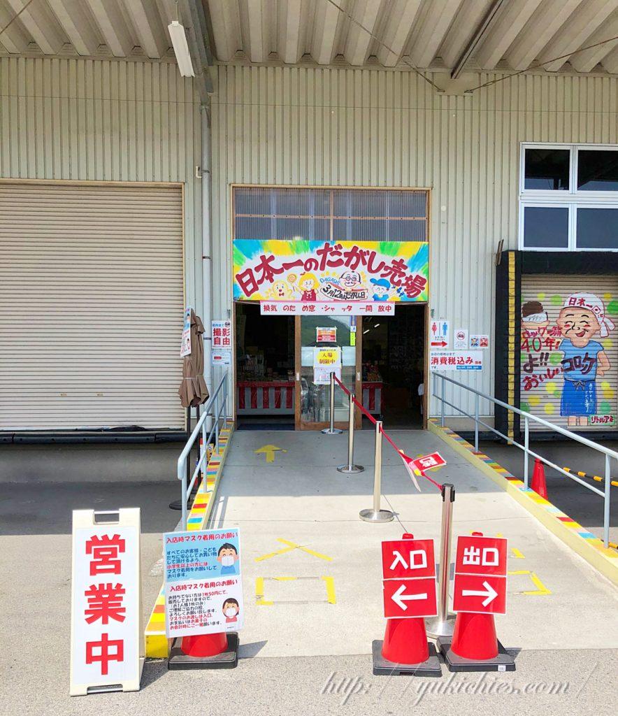 岡山県 日本一の駄菓子売り場 入口