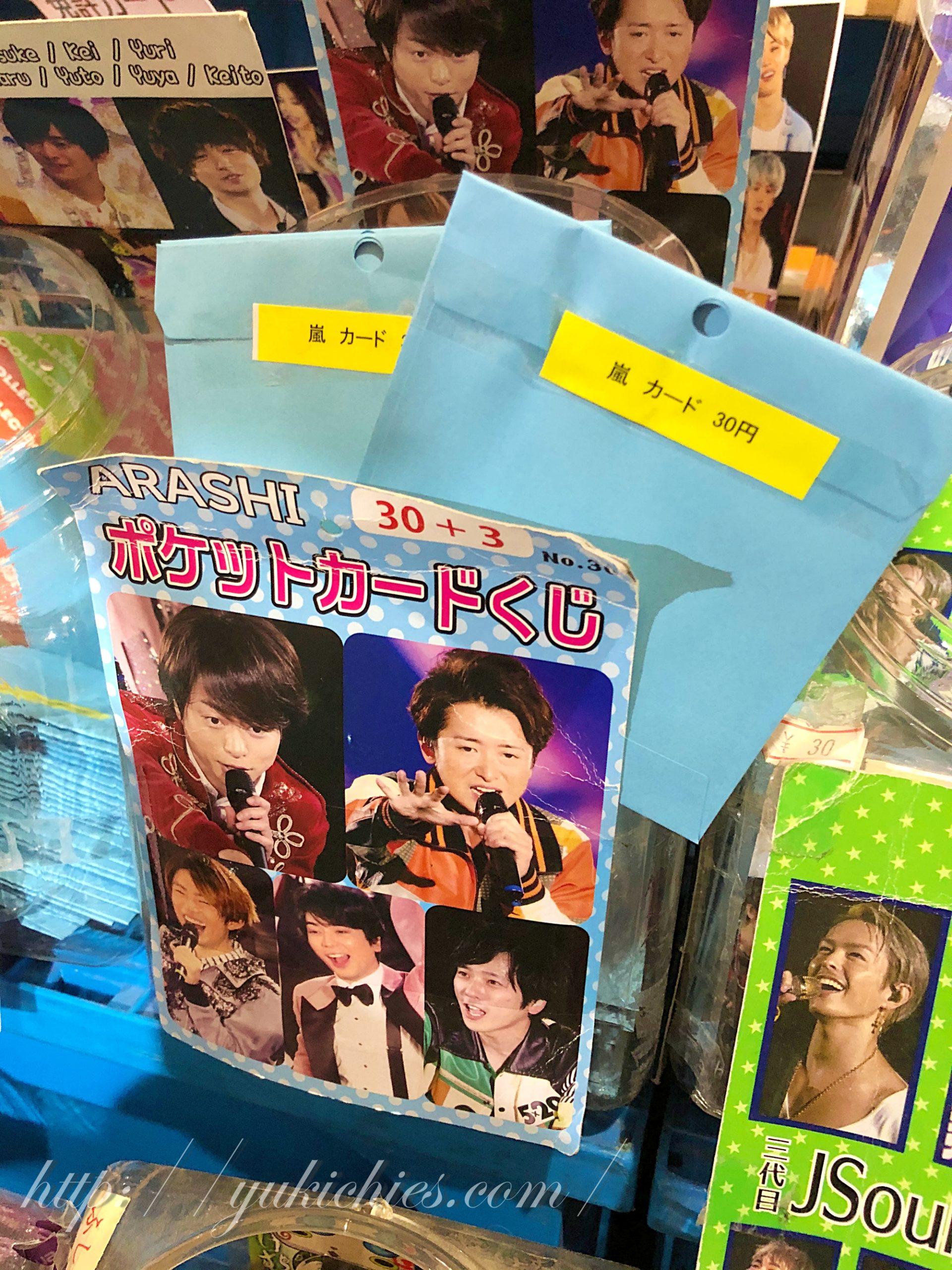 岡山県 日本一の駄菓子売り場 arashi 嵐ポケットカードくじ