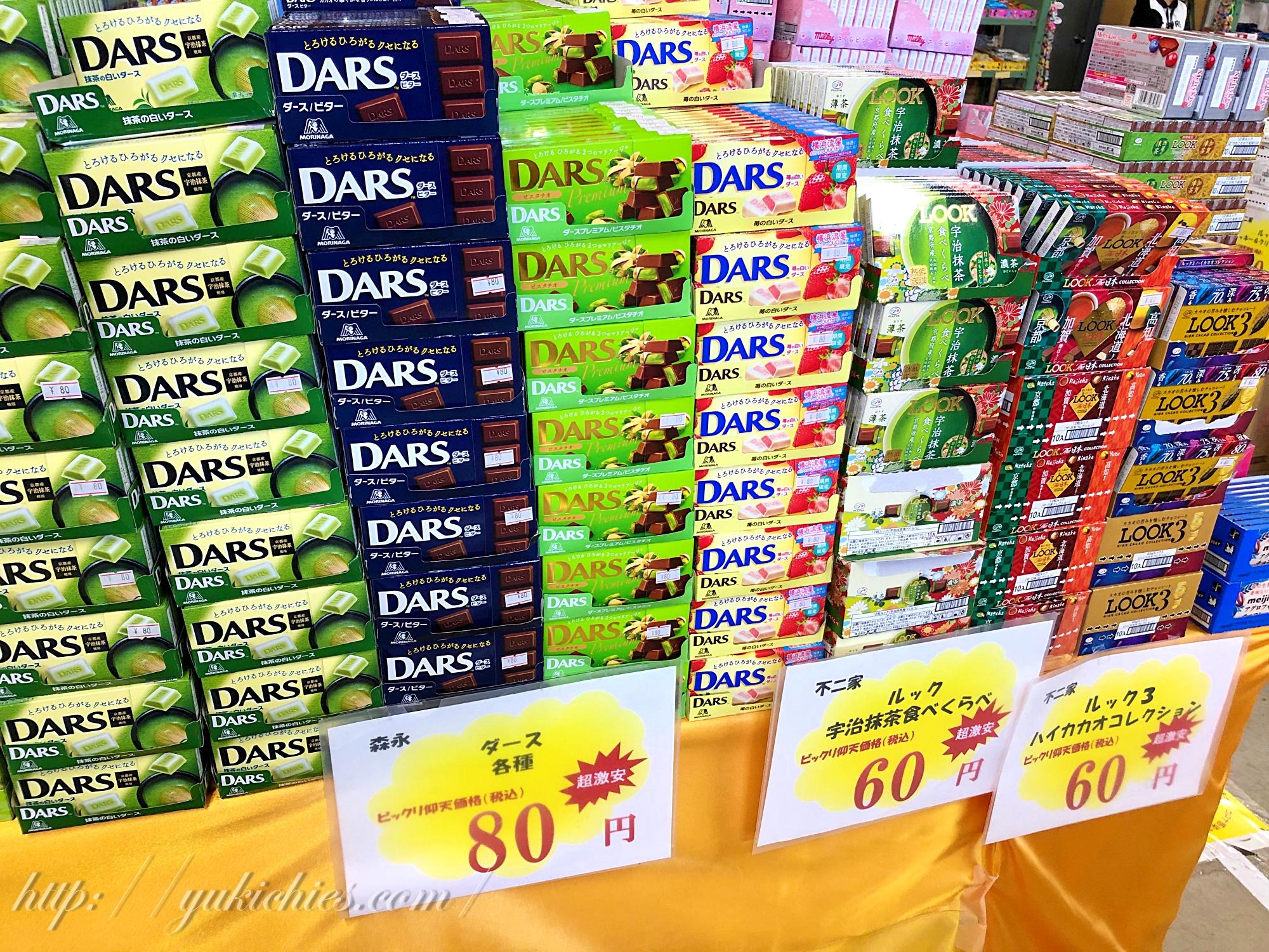 DARS 80円