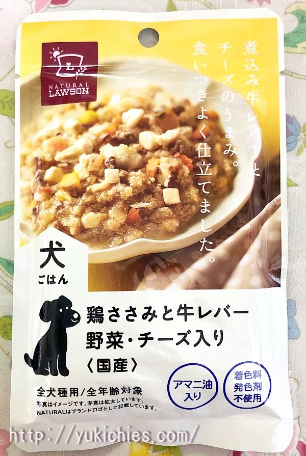 ローソン犬ごはん 鶏ささみと牛レバー野菜・チーズ入り(国産)