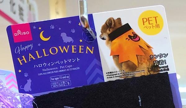ダイソーハロウィン、ペット用マントオレンジのかぼちゃ