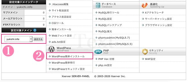 Xサーバー WordPress(ワードプレス)簡単インストール