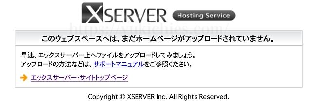 エックスサーバー まだホームページがアップロードされていません