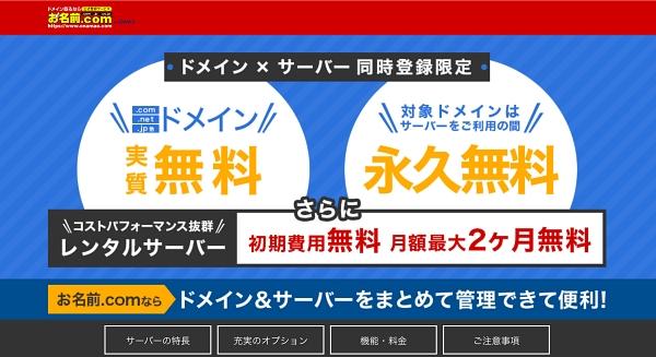 サーバーとドメイン一緒に申し込むとドメイン0円!!お名前.com