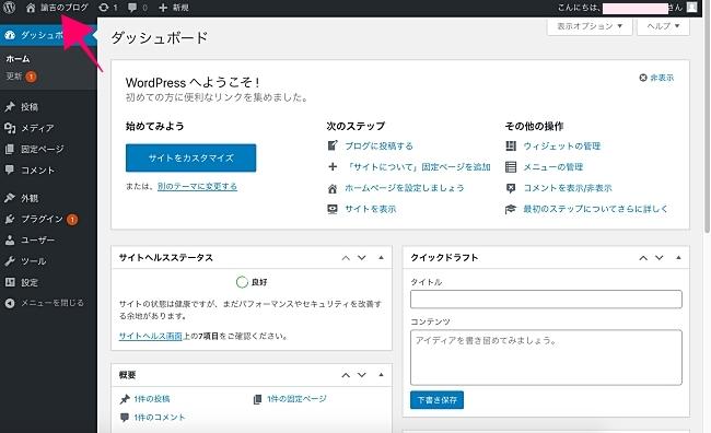 WordPress(ワードプレス)管理初期画面