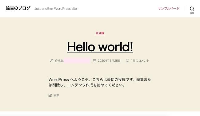 yukichi.info ブログのトップページ初期