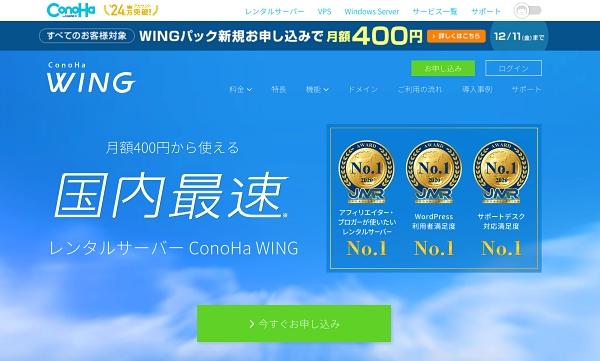 ConoHa WING (GMOインターネット株式会社)