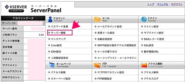 Xサーバー管理画面 サーバー情報