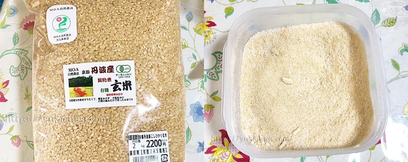 京都丹波産 有機コシヒカリ玄米 オーガニック